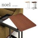 【ポイント10倍】《TOCOM interior》Noelノエル サイドテーブル 北欧 木製 人気 おしゃれ おすすめ モダン シンプル…