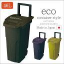 《東谷/LF》eco エコ 46L ダストボックス キッチンペール ゴミ箱 キャスター付き ハンドル付き 大容量 簡易ロック付き フタ付き 連結機能付き 発砲PE製パッキン付きで臭い軽減 分別 機能的