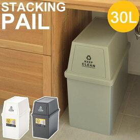 《東谷/LF》スタッキングペール 30L ダストボックス キッチンペール ゴミ箱 室内用 コンパクト 収納ボックス ふた付き 分別 おしゃれ モダン コンテナスタイル 30リットル 積み重ねて分類 lfs-760