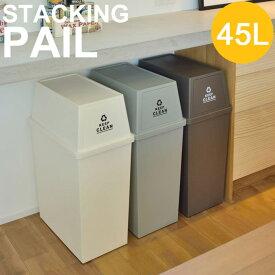 《東谷/LF》スタッキングペール 45L ダストボックス キッチンペール ゴミ箱 室内用 コンパクト 収納ボックス ふた付き 分別 おしゃれ モダン コンテナスタイル 45リットル 積み重ねて分類 lfs-761