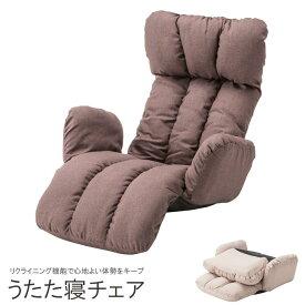 《東谷》うたた寝チェア 一人掛けチェア ローチェア ローソファ 一人用 1人用 1p リクライニングチェア 座椅子 折りたたみ ナチュラル シンプル 一人暮らし お洒落 lss-28