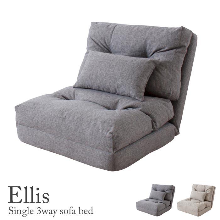 《東谷》Ellis エリス シングル3wayソファベッド 一人用ソファ 一人用 1pカウチソファ 座椅子 14段階リクライニング レッグレスチェア 折りたたみ 一人暮らし お洒落 lss-29