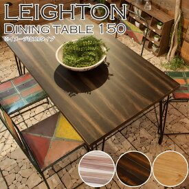 [中型家具]《東谷》LEIGHTON レイトン ダイニングテーブル 幅150cm  天然木 パイン材 マホガニー材 アイアン 異素材 モダン お洒落 スチール インダストリアル 西海岸 cafe カフェスタイル ナチュラル nw-114