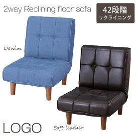 《東谷》LOGO ロゴ 2way リクライニングフロアソファ 座椅子 ローチェア 一人用 1人用 1p リクライニングチェア デニムソファ ソフトレザー 42段階リクライニング ポケットコイル使用 アメリカンポップ モダン rkc-937