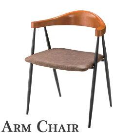 【完成品】《東谷》アームチェア 肘付き チェア ダイニングチェア 一人掛けチェア 椅子 いす 一人用パーソナルチェア ダイニング シンプル モダン 木製 天然木 お洒落 スチール インダストリアル 西海岸 cafe カフェスタイル tec-63