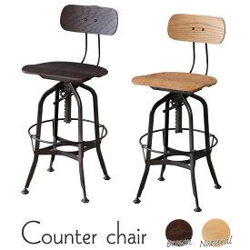 《東谷》カウンターチェア 一人掛けチェア 椅子 いす 一人用背もたれあり 回転式昇降機能 背もたれ高さ・角度調節 パーソナルチェア シンプル モダン 木製 お洒落 スチール インダストリアル 西海岸 cafe カフェスタイル Bar ttf-524