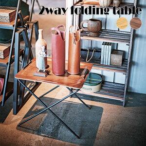 《東谷/LF》フォールディングテーブル 幅50 高さ43 高さ52 2段階 トレーテーブル サイドテーブル ナイトテーブル テーブル トレー ミッドセンチュリー シンプル 折りたたみ 高さ調整 取り外
