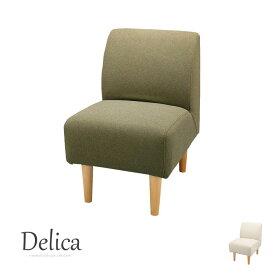 《東谷》Delicaデリカ 1人掛けソファ 北欧 木製 人気 おしゃれ おすすめ モダン シンプル ナチュラル 西海岸 リビング Cafe カフェ 一人暮らし 一人掛け 1p 1人用 sofa ソファー チェア 椅子 コンパクト 新生活 ファブリック ローソファ フロア GS-334