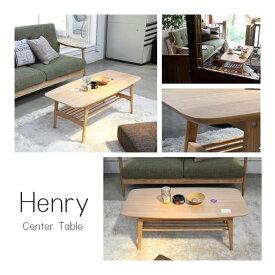 《東谷》Henryヘンリー センターテーブル アッシュ材使用 北欧 木製 人気 おしゃれ おすすめ モダン シンプル ナチュラル 西海岸 リビング 収納 カフェスタイル Cafe カフェ 一人暮らし 天然木 ウッド テーブル hot-534na henry-ct