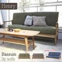 [大型家具]《東谷》Henryヘンリー バッスム 3人掛け ソファ アッシュ材使用 北欧 木製 モダン シンプル ナチュラル 西海岸 リビング ミッドセンチュリー 三人掛けソファ 3p 3人用 sof