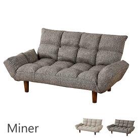 《東谷》Minerマイナ 2人掛けソファ リクライニング フロア ローソファ カウチ ベッド 北欧 木製脚 人気 おしゃれ おすすめ モダン シンプル ナチュラル リビング カフェ 一人暮らし 二人掛け 2p 2人用 sofa ソファー コンパクト 新生活 折り畳み+脚部脱着可 lss-19