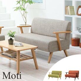 [中型家具] 《東谷》Motiモティ 2人掛けソファ アッシュ材使用 北欧 木製 人気 おしゃれ おすすめ モダン シンプル ナチュラル 西海岸 リビング Cafe カフェ 一人暮らし 二人掛けソファ 2p 2人用 sofa ソファー 天然木 ウッド 椅子 新生活 rto-742 moti-two