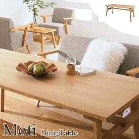 [大型家具/S]《東谷》Motiモティ ダイニングテーブル アッシュ材使用 約160×80cm 北欧 木製 人気 おしゃれ おすすめ モダン シンプル ナチュラル 西海岸 リビング カフェスタイル Cafe ウッド 天然木 テーブル カントリー rto-745t moti-t