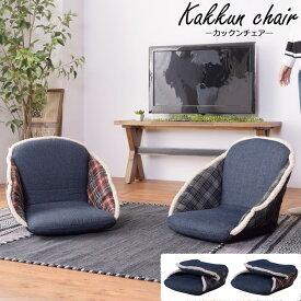 《東谷/LF》Kakkun chair カックンチェア フロアチェア座椅子 チェア チェック こたつ椅子 ライトファニチャー 椅子 ボア シンプル カジュアル ナチュラル コンパクト 小さい インテリア rkc-170