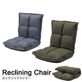 《東谷/LF》カックンリクライナー座椅子 リクライニングチェア 折りたたみ 一人掛け デニム こたつ イス リビング RKC-173DM RKC-173GR