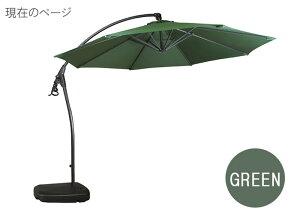 【ポイント2倍】[中型家具]【アルミ製/クランク付】《東谷》ガーデン用ハンギングパラソル(294cmタイプ)+専用ベース(タンク式※水満タン時50kg)セット〜大規模ガーデン使用可〜ガーデンパラソル自立式八角形rkc-529gr