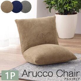 《東谷/LF》Arucco Chair アルッコチェア カックンリクライナー折り畳み式座椅子 座椅子 リクライニングチェア 一人掛け こたつ イス シンプル RKC-627BE RKC-627GY RKC-627NV
