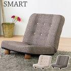 《東谷》スマート足つき座椅子ソファリクライニングチェアレッグレスチェアrkc-930rkc-930brrkc-930be