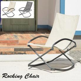[完成品] 《東谷/LF》ロッキングチェア 折りたたみチェア フォールディングチェア 椅子 アウトドア レジャー ガーデン テラス インテリア RKC-191IV RKC-191DGY