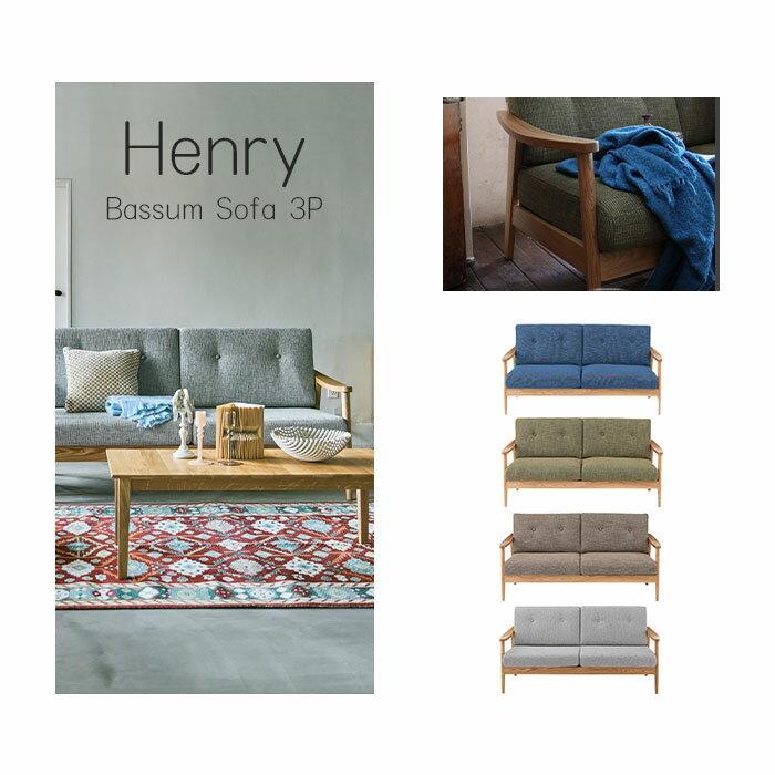 [大型家具]《東谷》Henryヘンリー バッスム 3人掛け ソファ アッシュ材使用 北欧 木製 モダン シンプル ナチュラル 西海岸 リビング ミッドセンチュリー 三人掛けソファ 3p 3人用 sofa ソファー 天然木 rto-931 henry3