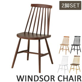 【完成品/2脚セット】《東谷》WINDSOR CHAIR ウィンザーチェア ダイニングチェア 北欧 木製 人気 おしゃれ 一人掛けチェア 椅子 いす 一人用 シンプル ナチュラル モダンシック カフェ cl-311