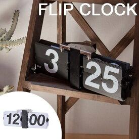 《東谷/LF》FLIP CLOCK フリップクロック 時計 掛け置き両用 ウォッチ アナログ コンパクト シンプル スタイリッシュ レトロ お洒落 オシャレ 壁掛け clk-118