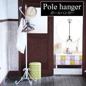 《東谷》ポールハンガー Pole hanger 北欧 人気 おしゃれ おすすめ モダン シンプル ナチュラル 西海岸 リビング 収納 カフェスタイル Cafe カフェ 一人暮らし ハンガー cod-269