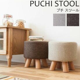 《東谷/LF》プチスツール ミニ 椅子 ライトファニチャー シンプル ナチュラル 木製 リネン 可愛い かわいい オットマン コンパクト 小さい インテリア hms-601