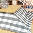 【海外製/掛けフトン単体販売】《東谷/LF》薄掛けギンガムチェック柄こたつ布団(正方形)190×190cmふわふわ暖か掛布団レトロコタツAZUMAYAKOTATSUkk-165