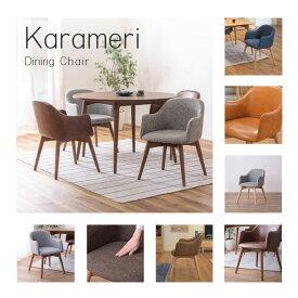 《東谷》karameri カラメリ ダイニングチェア北欧 木製 人気 おしゃれ 一人掛けチェア 椅子 いす 一人用 シンプル ナチュラル モダンシック カフェ krm-010