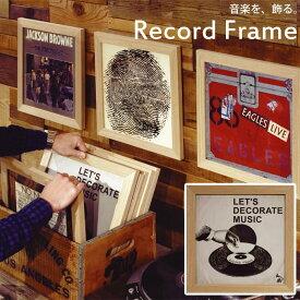 《東谷/LF》レコードフレーム LPコード ジャケットフレーム ライトファニチャー 木製 天然木 雑貨 シンプル ナチュラル 収納 コンパクト インテリア lfs-590