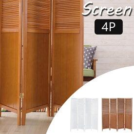 [中型家具]《東谷》スクリーン 4連北欧 木製 人気 おしゃれ おすすめ モダン シンプル ナチュラル 西海岸 リビング 収納 Cafe カフェ 一人暮らし パーテーション 衝立 仕切り 姿隠し アンティーク風 ヴィンテージ風 天然木 パイン材 op-510
