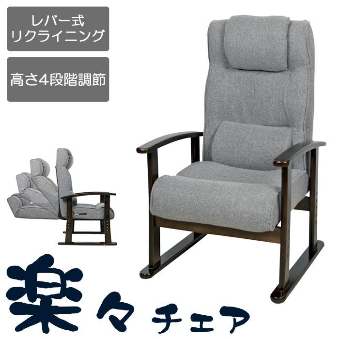 《東谷》リクライニング高座椅子 楽々チェア肘付 1人掛けソファ パーソナルチェア 木製 人気 おすすめ リビング 一人暮らし 1人掛け 1p 1人用 sofa 高座いす チェア コンパクト シニア 敬老 プレゼント 天然木 レバー式 高さ4段階調節 首部連動タイプ rkc-38gy