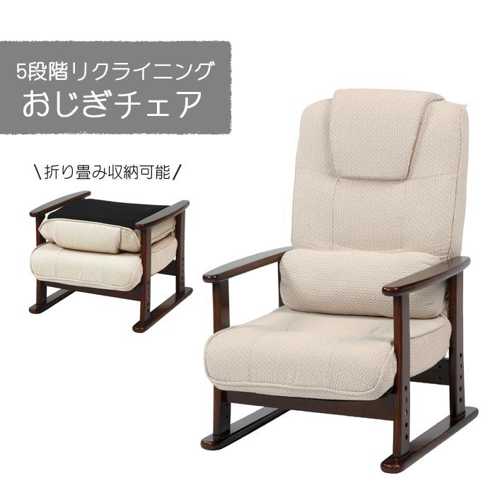 《東谷》おじぎチェア 5段階リクライニング高座椅子 肘付 ハイバック 1人掛けソファ パーソナルチェア 木製 人気 おすすめ リビング 一人暮らし 1人掛け 1p 1人用 sofa 高座いす チェア コンパクト シニア 敬老 プレゼント 座面低反発ウレタン 高さ4段階調節 rkc-76be