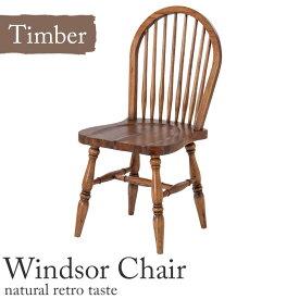 《東谷》Timber ティンバー  ウィンザーチェア イス 椅子一人掛け 一人用 シンプル モダン レトロ 木製 お洒落 天然木 ミンディ 木目 西海岸 cafe カフェスタイル リビング ttf-908