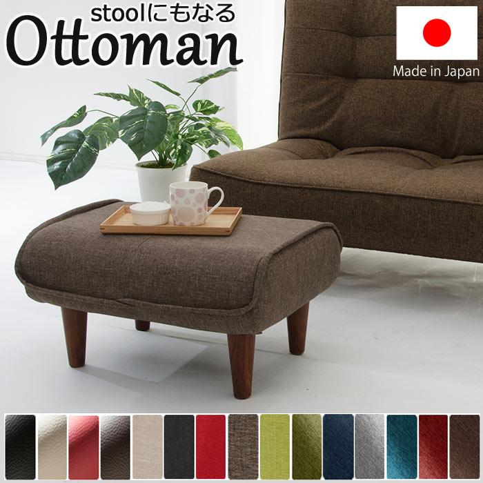 《セルタン》スツールにもなる「オットマン」A2811人掛け 一人用 椅子 イス サイドテーブル ソファ 日本製 タスク生地 ダリアン生地 PVC生地 10613