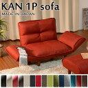 《セルタン》KAN 1P ソファ A2821人掛け 一人用 1p リクライニングソファ 5段階リクライニング リラックス 椅子 …