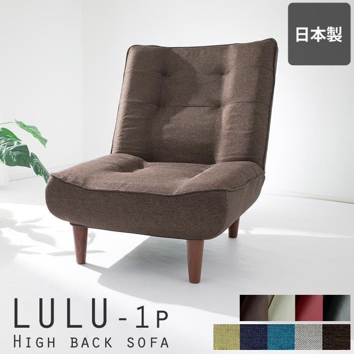 《セルタン》LULU 1p ハイバックソファ A327 一人掛けソファー カウチ ローソファ 1人掛け 一人用 背もたれ3段階リクライニング ポケットコイル使用 椅子 リクライニングソファ 日本製 タスク生地 PVC生地 ルル 10192