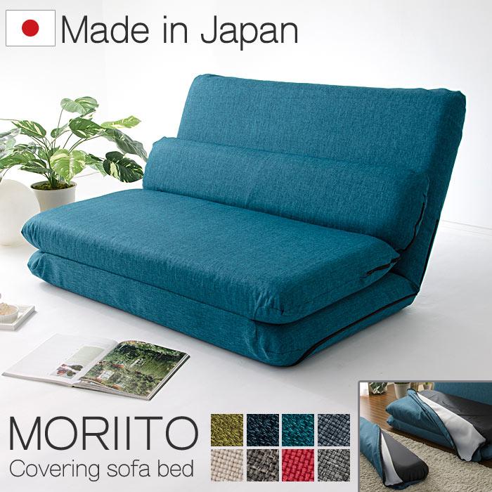 《セルタン》MORIITO カバーリングソファベッド 北欧 ローソファ カバー洗濯可能 背もたれ14段階リクライニング 3way ソファー ベッド コンパクト ダリアン生地 タスク生地 日本製 CELLUTANE DMT3 モリイト 10170