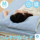 抗菌消臭冷感接触冷感ひんやり夏用寝具冷却マット冷感寝具枕カバークール枕パッド涼感寝具b96-m_pillow-pad10265-001