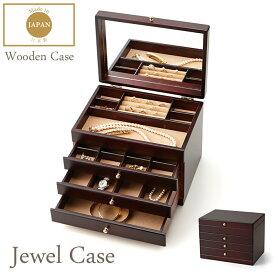 【ポイント10倍】《CTS》17-806 Wooden case 木製ジュエルケース アクセサリーボックス 引き出し3杯付き アクセサリー収納 ジュエリーボックス 鏡付き 日本製 シンプル モダン 小物入れ アクセ収納 ウッデンケース 17-806