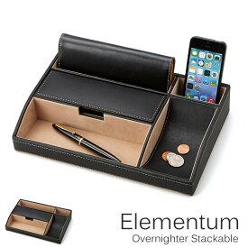 【ポイント20倍】《CTS》240-441 Elementum オーバーナイター stackable スタッキング可能 携帯電話収納 小物入れ コイン入れ 合成皮革 卓上小物入れ  シンプル ブラック エレメンタム 240-441
