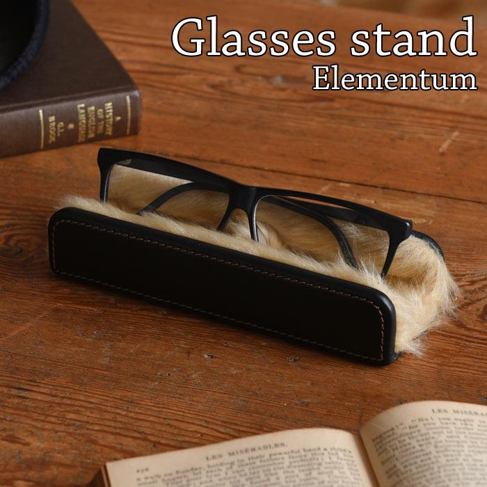 《CTS》Elementum メガネスタンド(横置き)メンズ 眼鏡 メガネ 眼鏡収納 コンパクト ファッション サングラス メガネ立て メガネケース サングラスケース 皮革 レザー ファー シンプル モダン インテリア ギフト エレメンタム 240-448