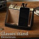 《CTS》Elementum メガネスタンド スマホスタンド メンズ 小物入れ 眼鏡 メガネ 腕時計 眼鏡収納 コンパクト …