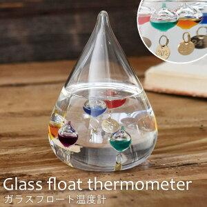 《CTS》333-203 【Fun Science】ガラスフロート温度計 しずくS ガリレオ温度計 置物 サイエンス 科学 気温 浮き球 ガラス インテリア かわいい おしゃれ 化学変化 シンプル 綺麗 33