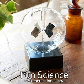 《CTS》333-283 【Fun Science】ラジオメーター ドームガラス ラジオメーター 輻射計 インテリア小物 ディスプレイ小物 オブジェ サイエンス 科学 インテリア 333-283