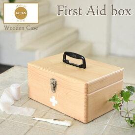 《CTS》048-300 Wooden case ファーストエイドボックス 救急箱 木箱 薬箱 日本製  木製 天然木(ツガ材) シンプル ナチュラル 収納 ウッデン・ケース 048-300