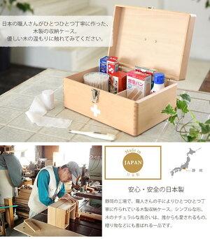 《CTS》Woodencaseファーストエイドボックス救急箱木箱薬箱日本製木製天然木(ツガ材)シンプルナチュラル収納ウッデンケース48-300