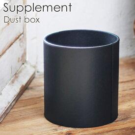 《CTS》863-406BK Supplement ダストボックス ブラックダストボックス ゴミ箱 インテリア小物 皮革調小物 黒 シンプル 863-406BK