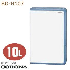 BD-H107/[旧 2017年モデル限定価格]《コロナ》衣類乾燥除湿機 10L (木造13畳・鉄筋25畳まで)コンプレッサー式(ヒーター) 乾燥 除湿機 スピード乾燥 4つのモード選択 日本製 3年保証 CORONA bd-h107